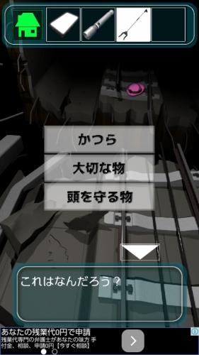 地下鉄脱出 境界線事 E (11)