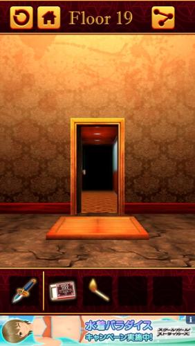 100 Hell 3D 謎解き推理脱出ゲーム 263