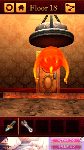 100 Hell 3D 謎解き推理脱出ゲーム 238