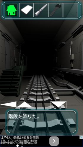地下鉄脱出 境界線事 (251)