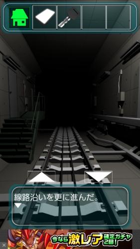 地下鉄脱出 境界線事 (95)