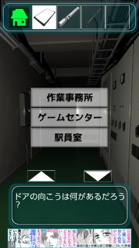 地下鉄脱出 境界線事 E (10)