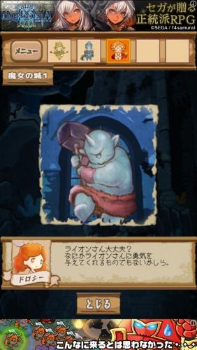 オズの魔法使い 004