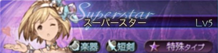 スーパースター2