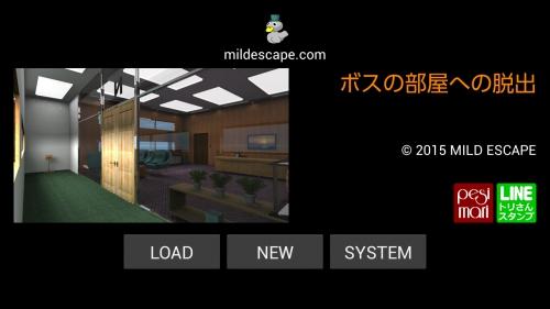 脱出ゲーム ボスの部屋への脱出 (1)