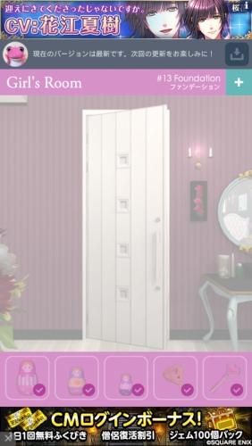 ガールズルーム No.13 ファンデーション 053