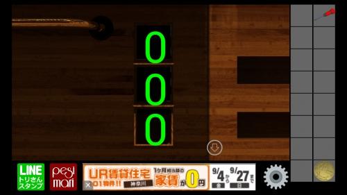 脱出ゲーム ザ・ハッピーエスケープ9 (28)