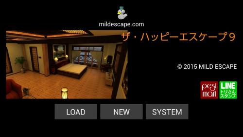 脱出ゲーム ザ・ハッピーエスケープ9 (3)