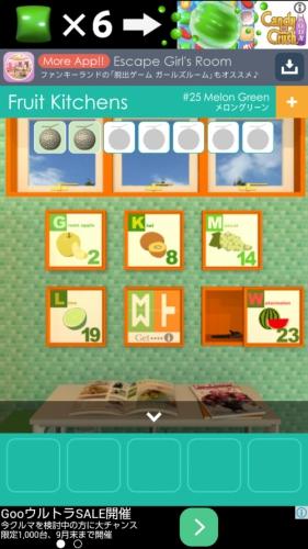 フルーツキッチン 25 メロングリーン (9)