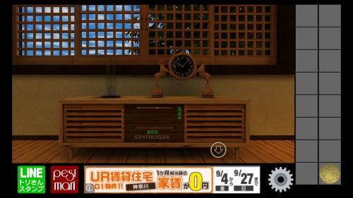 脱出ゲーム ザ・ハッピーエスケープ9 (23)