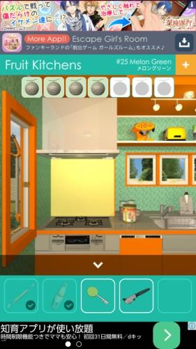 フルーツキッチン 25 メロングリーン (38)