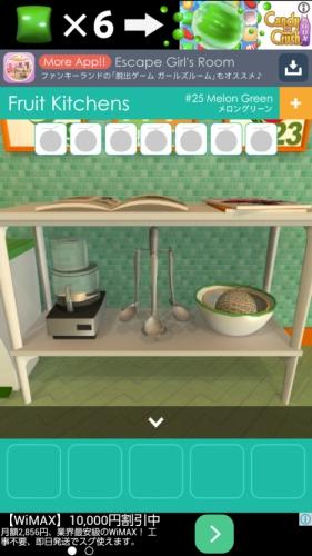 フルーツキッチン 25 メロングリーン (5)