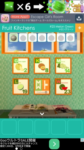 フルーツキッチン 25 メロングリーン (7)