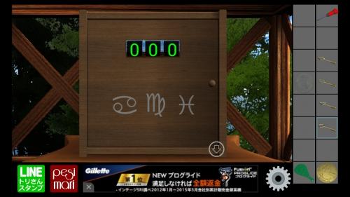 脱出ゲーム ザ・ハッピーエスケープ9 (136)