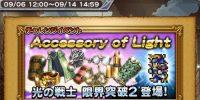 FFRK チャレンジイベント Accessory of Light 攻略 その1