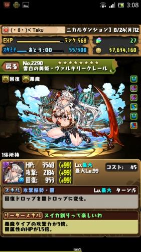 Screenshot_2015-09-03-03-08-49