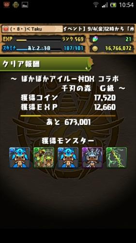 Screenshot_2015-09-07-10-54-58