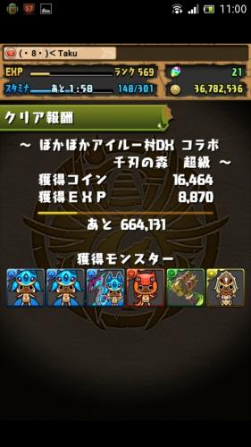 Screenshot_2015-09-07-11-00-38