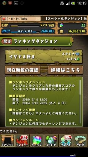 Screenshot_2015-09-09-18-19-36