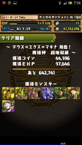 Screenshot_2015-09-12-07-36-04