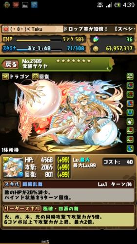 Screenshot_2015-09-25-04-39-49