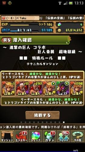 Screenshot_2015-09-28-13-13-18