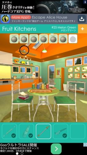 フルーツキッチン 25 メロングリーン (47)