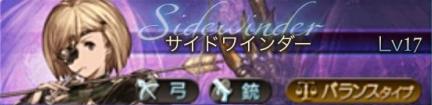 サイドワインダー2