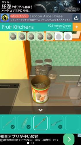 フルーツキッチン 25 メロングリーン (46)