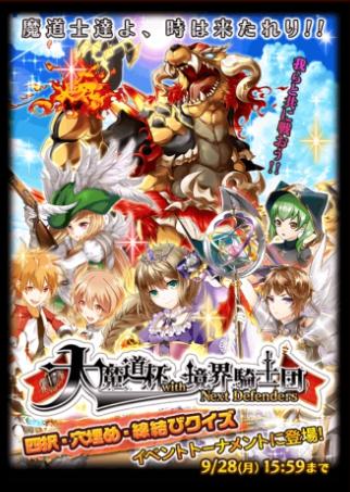 大魔道杯 境界騎士団 (1)