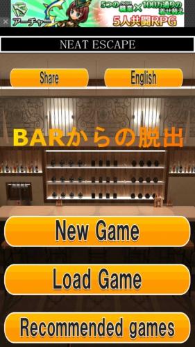 脱出ゲーム BARからの脱出 (2)