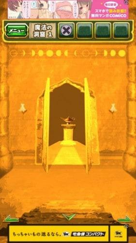 脱出ゲーム アラジンと魔法のランプ 王国の危機からの脱出 513