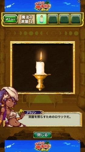 脱出ゲーム アラジンと魔法のランプ 王国の危機からの脱出 572