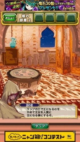 脱出ゲーム アラジンと魔法のランプ 王国の危機からの脱出 211