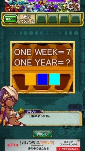 脱出ゲーム アラジンと魔法のランプ 王国の危機からの脱出 467