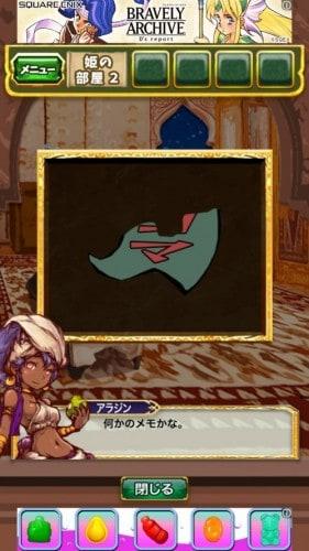 脱出ゲーム アラジンと魔法のランプ 王国の危機からの脱出 238