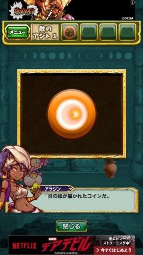 脱出ゲーム アラジンと魔法のランプ 王国の危機からの脱出 482