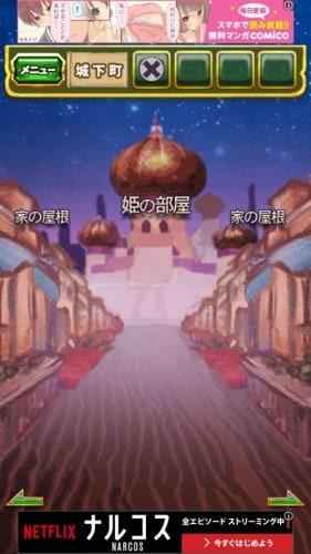 脱出ゲーム アラジンと魔法のランプ 王国の危機からの脱出 507