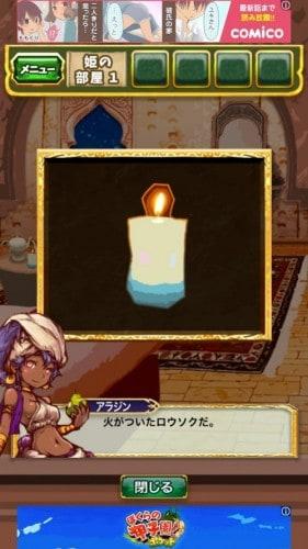 脱出ゲーム アラジンと魔法のランプ 王国の危機からの脱出 568