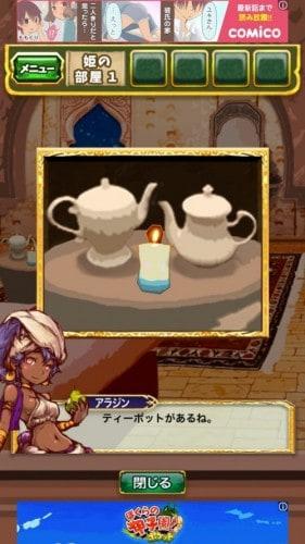 脱出ゲーム アラジンと魔法のランプ 王国の危機からの脱出 567