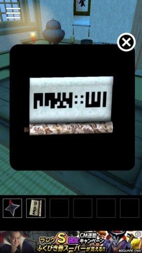 脱出ゲーム 武家屋敷 攻略 014