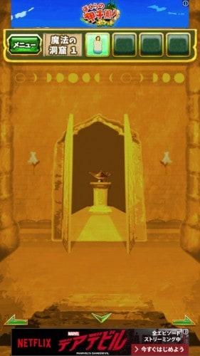 脱出ゲーム アラジンと魔法のランプ 王国の危機からの脱出 573