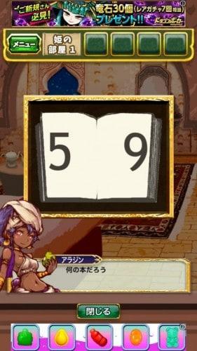 脱出ゲーム アラジンと魔法のランプ 王国の危機からの脱出 231