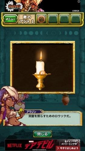 脱出ゲーム アラジンと魔法のランプ 王国の危機からの脱出 481