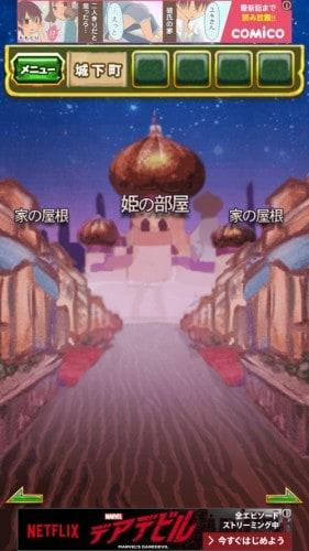 脱出ゲーム アラジンと魔法のランプ 王国の危機からの脱出 565