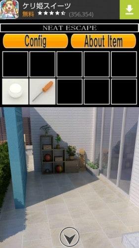 逆脱出ゲーム My Home2 158