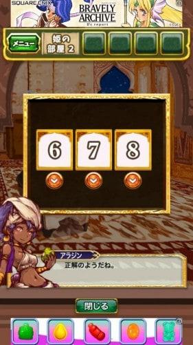 脱出ゲーム アラジンと魔法のランプ 王国の危機からの脱出 235