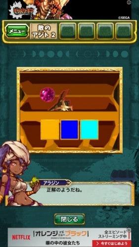 脱出ゲーム アラジンと魔法のランプ 王国の危機からの脱出 468