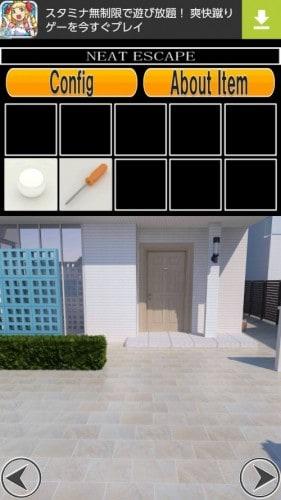 逆脱出ゲーム My Home2 157