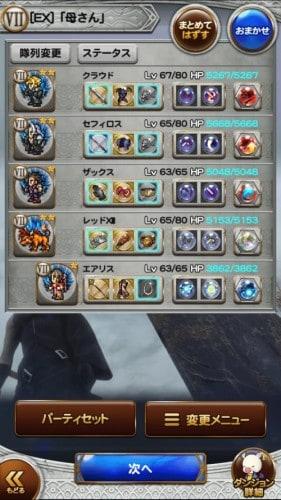 FFRK チャレンジイベント 悔恨の孤狼 攻略
